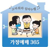 [가정예배 365-4월 17일] 주님의 영광이 임하는 곳 기사의 사진