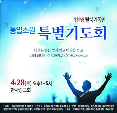 탈북민 출신 목회자가 세운 33개 교회 탈북 기독인 1000명 '통일 소원 특별 기도회' 기사의 사진
