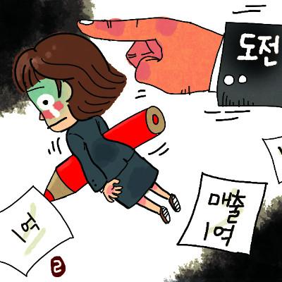 """[단독] 피해자 """"빨간펜은 사실상 다단계""""… 회사측은 """"합법적 방문판매업"""" 기사의 사진"""