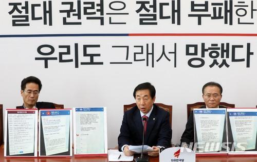 '나라를 통째로 넘기시겠습니까' 한국당 슬로건에 숨은 전략 기사의 사진