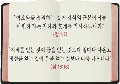 하나님의 지혜 가득 담긴 잠언 31장 하루에 1장씩 영혼의 일용할 양식으로 기사의 사진