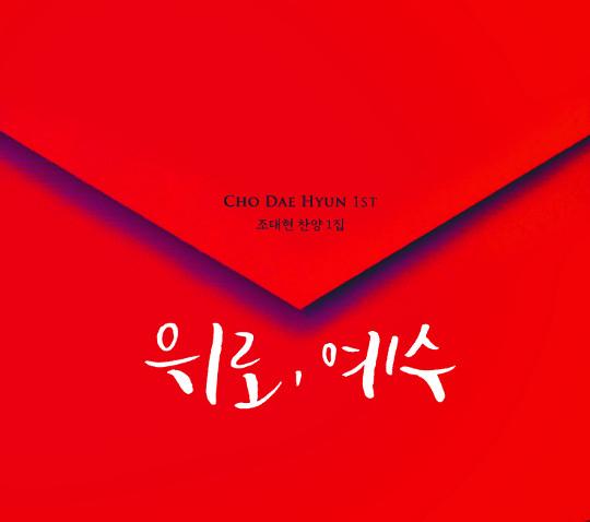 [새 앨범] 중년의 감성 버무린 평안을 담은 목소리 기사의 사진