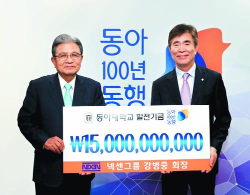 강병중 넥센 회장, 모교 동아대에 발전기금 150억 쾌척 기사의 사진