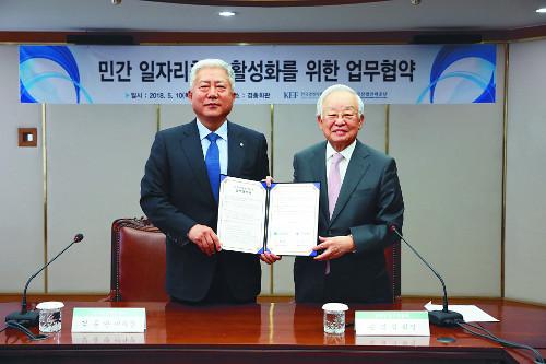 한국산업인력공단·경총  민간 일자리 창출 지원 기사의 사진
