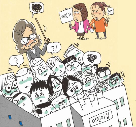 [훈육과 학대의 갈림길] 보육교사들, 애매한 훈육 기준 때문에 '외줄타기' 기사의 사진