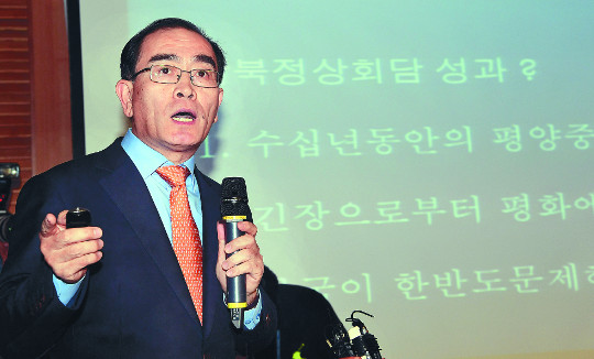 """태영호 """"北, CVID 대신 핵 군축으로 갈 가능성"""" 기사의 사진"""