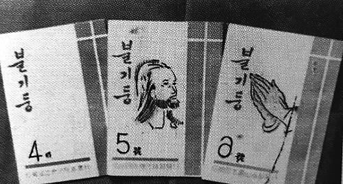 [역경의 열매]  조동진 <7> 장로회신학교 재건 위해 남산에 천막 쳐 기사의 사진
