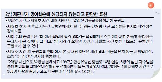 """""""오대양·세월호 사건 배후로 알려진 구원파"""" 표현 명예훼손 아냐 기사의 사진"""
