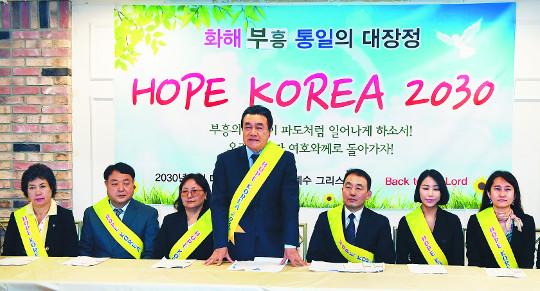 """""""한반도 화해·통일 한국교회 부흥 기원""""… 호프코리아 2030 대행진 기사의 사진"""
