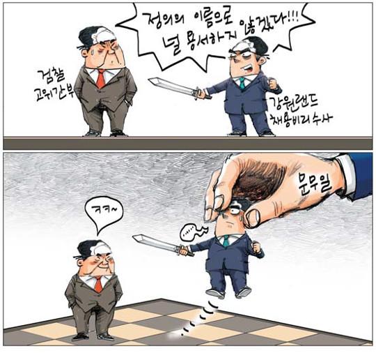 [국민만평-서민호 화백] 적폐 수사… 기사의 사진