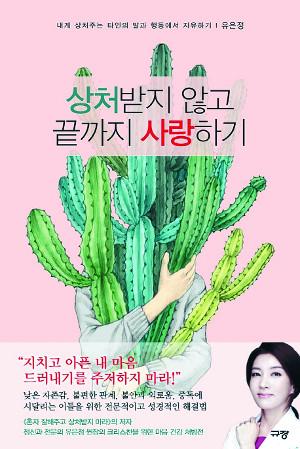 """[저자와의 만남-유은정 원장] """"자신에게 비난의 화살 쏘지 마세요"""" 기사의 사진"""