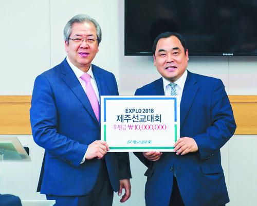 대전 새로남교회, 엑스플로 제주선교대회 후원 기사의 사진