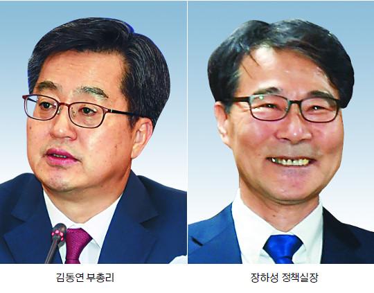김동연-장하성 갈등설 뒤에는 '부진한 경제 성과' 기사의 사진