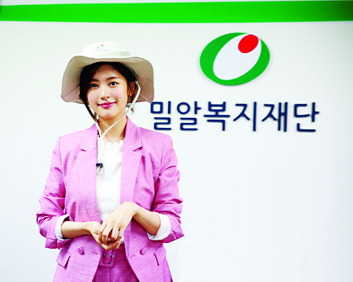 밀알복지재단 홍보대사에 배우 정소민 위촉 기사의 사진