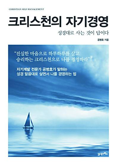 [책과 영성] 크리스천의 자기경영 기사의 사진