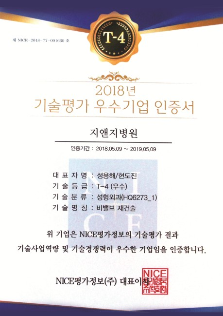 지앤지병원, NICE 기술평가 '비밸브재건술' 분야 우수기업 선정 기사의 사진