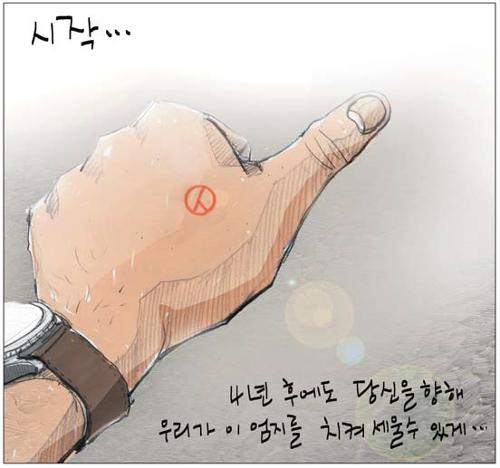[국민만평-서민호 화백] 시작! 기사의 사진