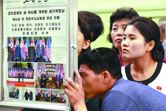 """北매체 """"북·미, 동시적·단계적 비핵화에 동의"""" 만족감 기사의 사진"""