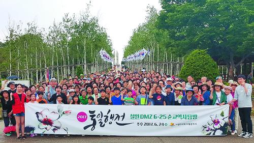 한반도 평화통일 염원 담은 '통일행전' 펼친다 기사의 사진