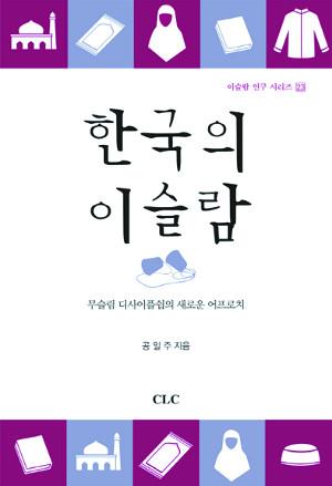 [책과 영성] 한국의 이슬람 기사의 사진