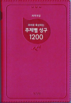 [책과 영성] 주야로 묵상하는 주제별 성구 1200 기사의 사진