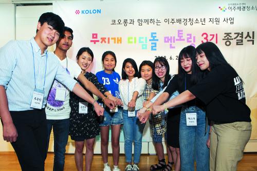 코오롱 '무지개 디딤돌 멘토링' 3기 종결 기사의 사진