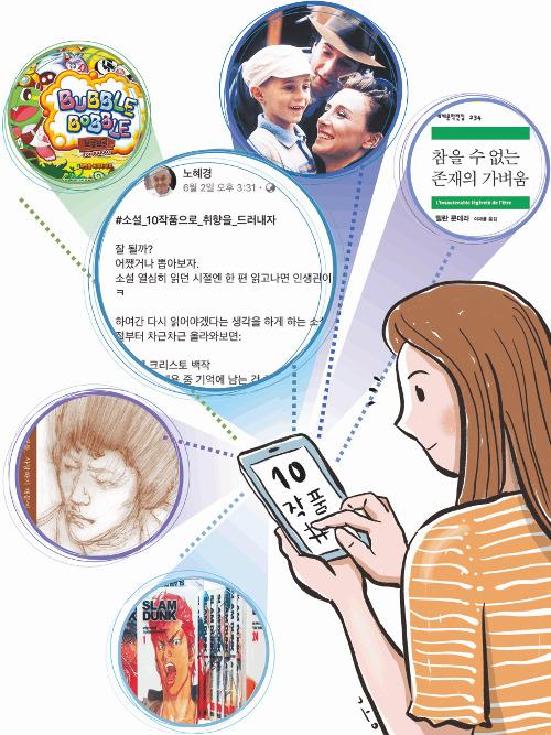 '개취' '취존'… 지금 SNS엔 '취향 드러내기' 놀이 기사의 사진
