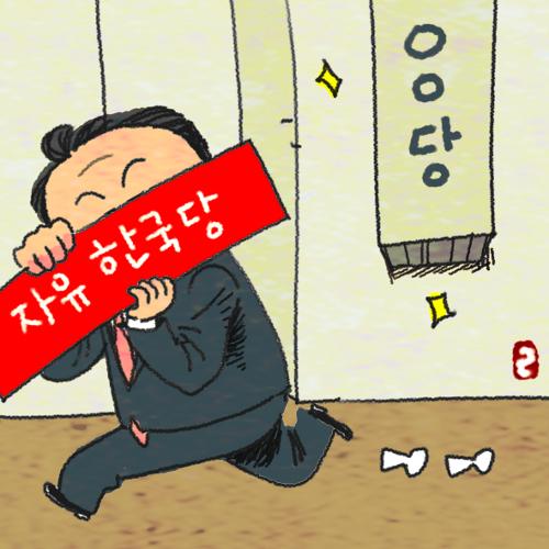 [한마당-임성수] 당명(黨名) 기사의 사진
