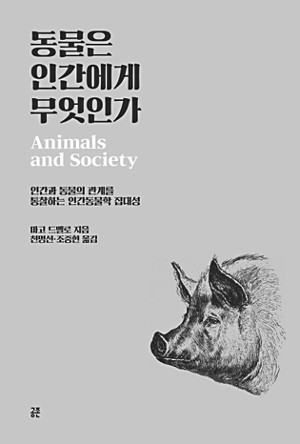 [200자 읽기] 동물을 대하는 인간의 태도 어떻게 달라졌나 기사의 사진