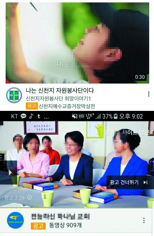 '성경·천사…'로 검색한 동영상에서 이단 광고·콘텐츠, 교묘하게 유혹 기사의 사진