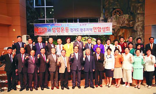 8000만 민족복음화 위한 경기도 광주 성회 개최 기사의 사진