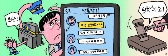 [단독] 카톡방 성희롱 발언은 경찰대 퇴학 요건 될까, 1·2심 모두 퇴학처분 취소 판결 기사의 사진