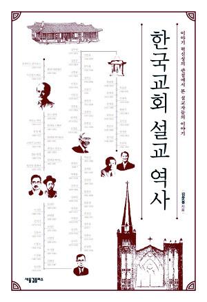 '시대를 깨운 설교' 한국교회를 이끌다 기사의 사진