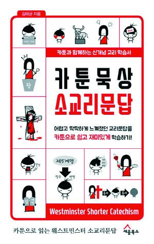 [책과 영성] 카툰 묵상 소교리문답 기사의 사진