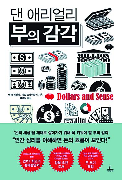 [200자 읽기] 행동경제학 바탕 합리적인 돈 쓰기 기사의 사진
