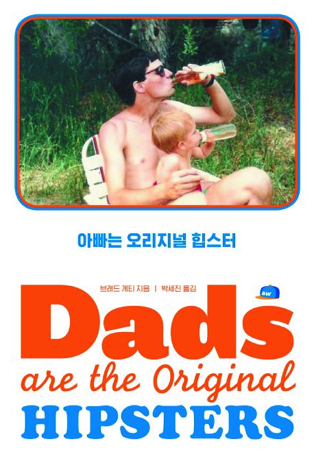 [200자 읽기]  평범한 미국 아버지들의 청춘과 유행 기사의 사진