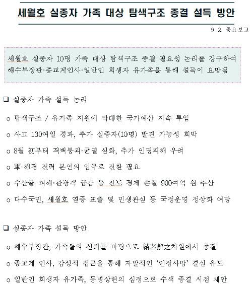 [단독] 기무사, 국민들 염증 강조·경제 손실 부각 등 6가지 논리로 세월호 수색 종결 분위기 유도 기사의 사진