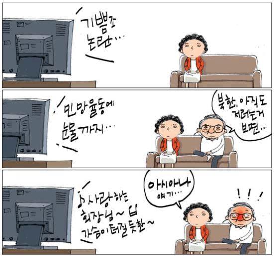 [국민만평-서민호 화백] 북한 얘기? 기사의 사진