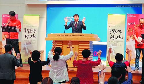 """통일소망선교회, 북한선교복음 콘퍼런스 열어…""""北 교회 회복될 때까지 매일 한 차례 이상 기도"""" 기사의 사진"""
