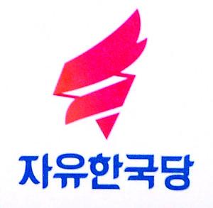 한국당 혁신비대위, 재건 토대? 분당 시발? 기사의 사진