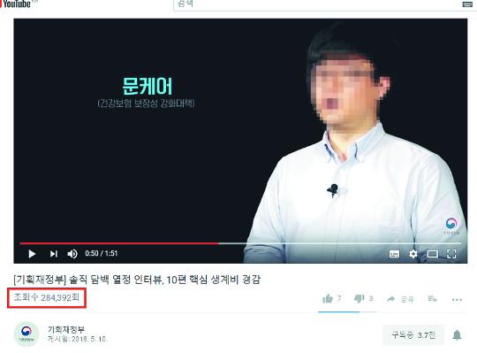 [단독] 조회수 대박 기재부 유튜브 홍보 영상, 알고 보니 '거래' 기사의 사진