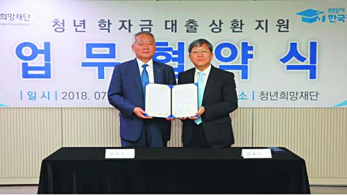 한국장학재단-청년희망재단 '학자금 대출 상환 지원' MOU 기사의 사진