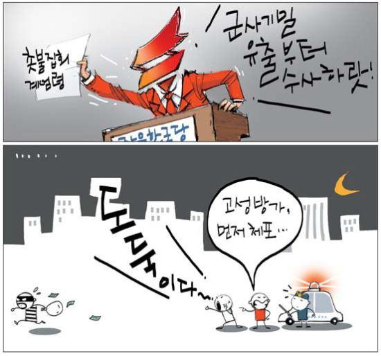 [국민만평-서민호 화백] …… 기사의 사진