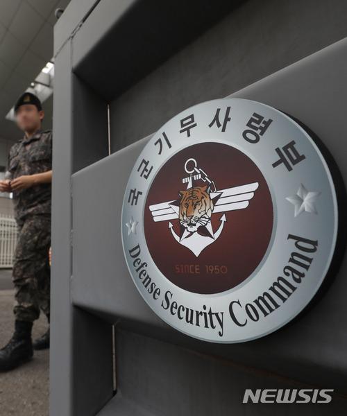 군 독립수사단, 육군·기무사 뺀 해·공군 검사로 편성 기사의 사진