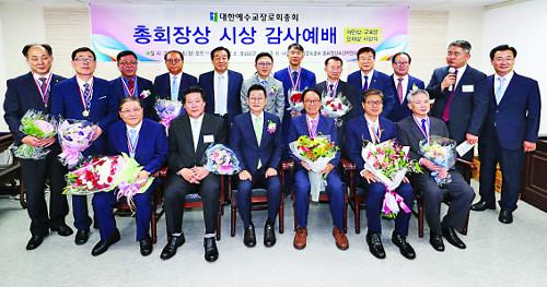 예장합동 '제1회 총회장상' 3개 부문 시상 기사의 사진