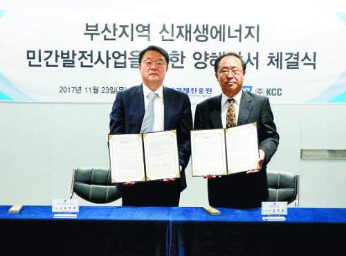 [재생에너지 2제] KCC, 부산서 태양광 사업 스타트 기사의 사진