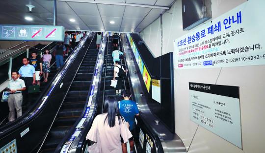 [포토] 동대문역사문화공원역 4-5호선간 환승통로 폐쇄 기사의 사진