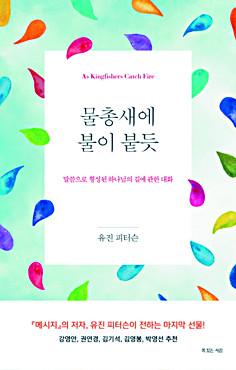 [이 책을 먹으라-김영봉 목사가 읽은 유진 피터슨 설교 전집] 설교자여 성경의 세계 안으로 들어가라 기사의 사진