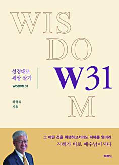[책과 영성] W31 기사의 사진