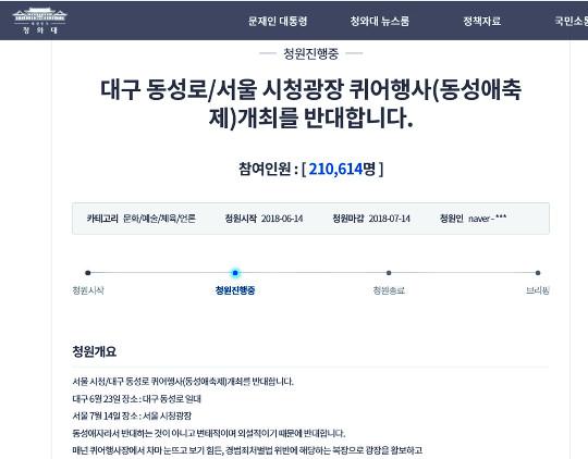 서울 퀴어축제 반대 국민청원 21만명 넘었다 기사의 사진